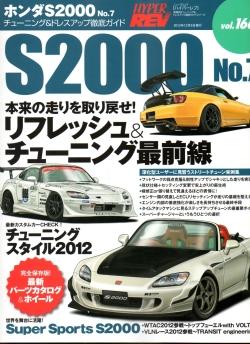 ハイパーレブ S2000 Vol.7