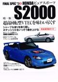 S2000_ファイナルスペック_表紙